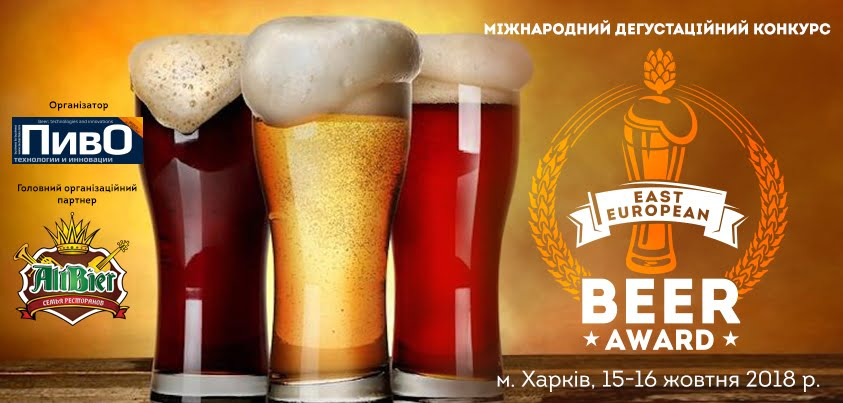 East Europen Beer Award-2018